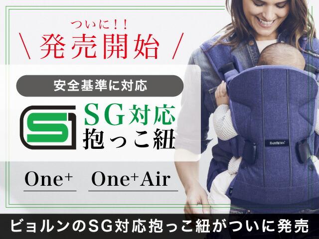 ベビービョルン ベビーキャリアOne+ & One+Air SG対応!