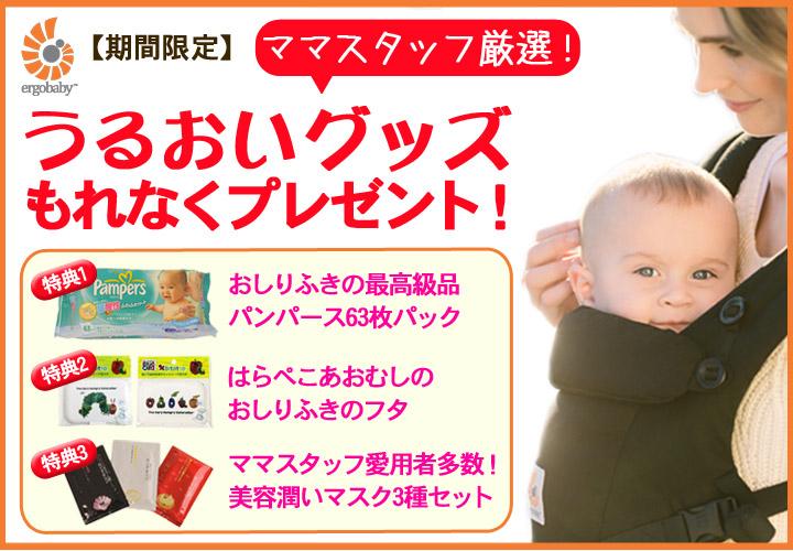 エルゴの抱っこ紐をご購入の片へ「うるおいセット」プレゼント!