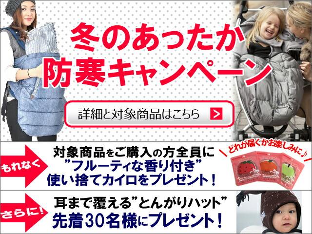 冬のあったか防寒キャンペーン!対象商品ご購入でカイロと先着30名様に帽子プレゼント!