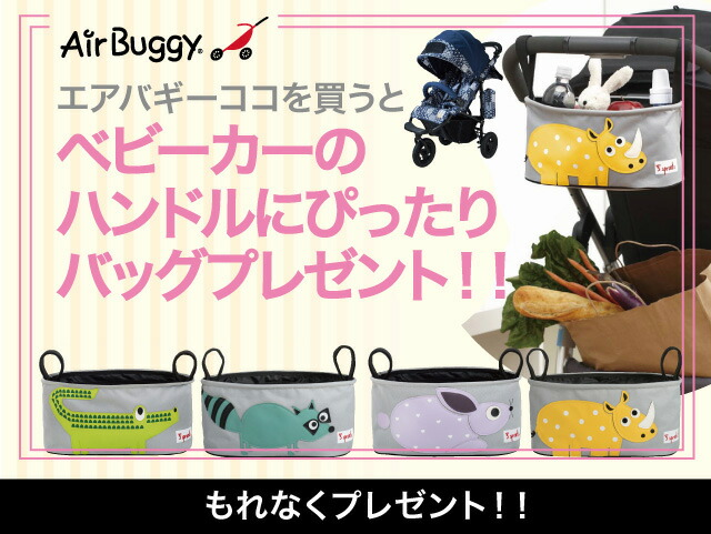 エアバギーココブレーキモデルで3sproutsストローラーオーガナイザープレゼント!