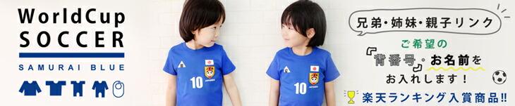サッカー日本代表ベビーユニフォームはこちら