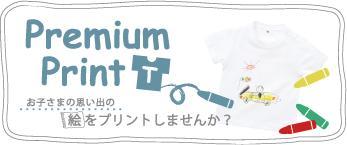プレミアムプリントTシャツ