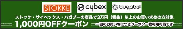 Cybex、bugaboo、STOKKE商品3万円以上購入者1000円OFF