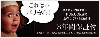 BABY FUKUOKA PROSHOPの商品はすべて3年間保証
