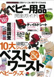 100%ムックシリーズ MONOQLO特別編集ベビー用品完全ガイド