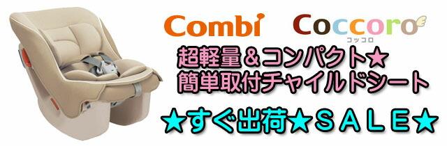 【コンビ】コッコロUS