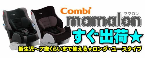 【コンビ】ママロン
