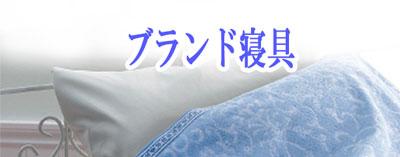 ブランド寝具