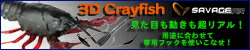 SAVAGE GEAR/3D Crayfish �����ܤ�ư����Ķ�ꥢ�롪