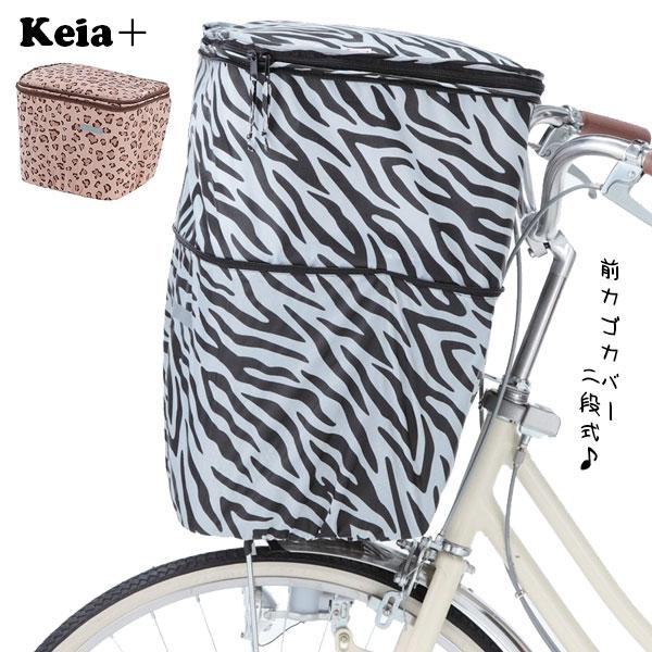 】前かごカバー 大 Keia 自転車 ...