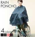 Wear; a special price sale deep-discount fashion Takeo waterproofing water repellency mail order / regular article for women the next reviewing it to one point!for Kawasumi Kawasumi raincoat lane poncho raincoat lane poncho rainsuit rainwear lane underwe