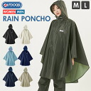 Ringtone in the report view up to 3 points! Raincoat outdoor products OUTDOOR PRODUCTS #06002190 rain poncho rain suit logo men's for ladies bike adult lane Parker raincoat jacket coat Kappa store / genuine bargain sale