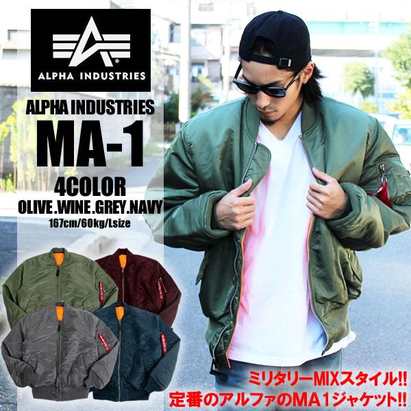 ALPHAのMA-1ミリタリージャケット