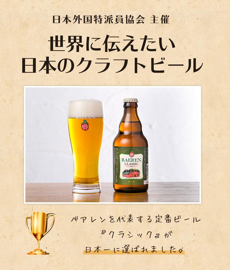 日本外国特派員協会 主催。世界に伝えたい日本のクラフトビールコンテスト。ベアレンを代表する定番ビール『クラシック』が日本一に選ばれました。