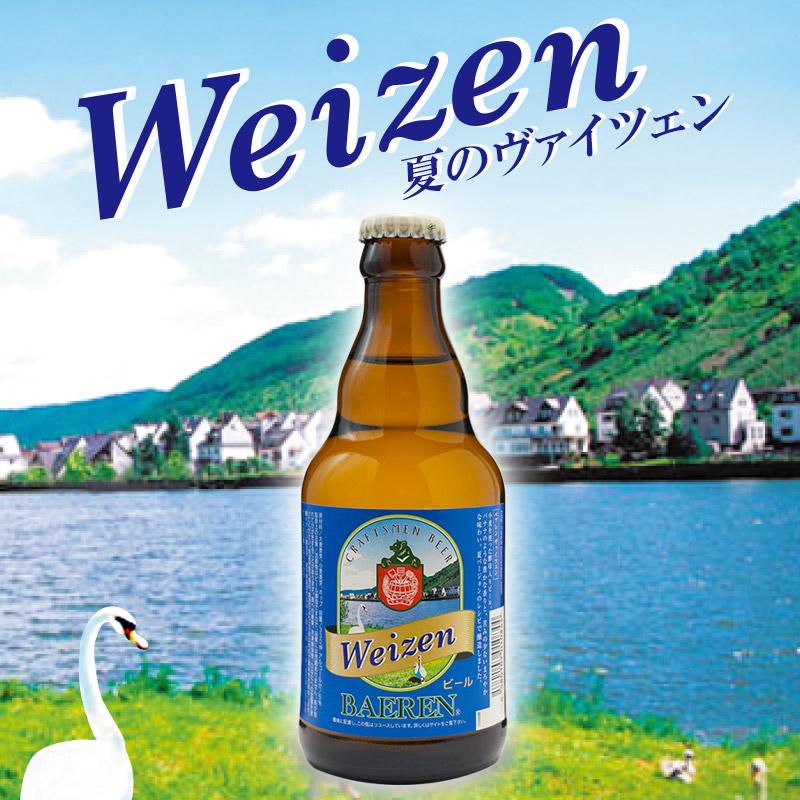 クラフトビール 地ビール 夏のヴァイツェン