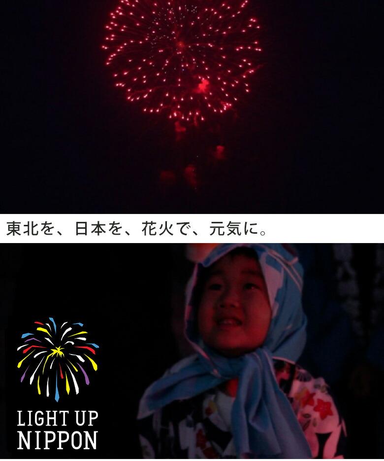 東北を、日本を、花火で、元気に。