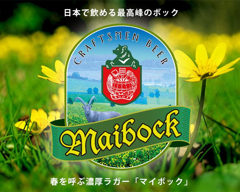 日本で飲める最高峰のボック。春を呼ぶ濃厚ラガー「マイボック」