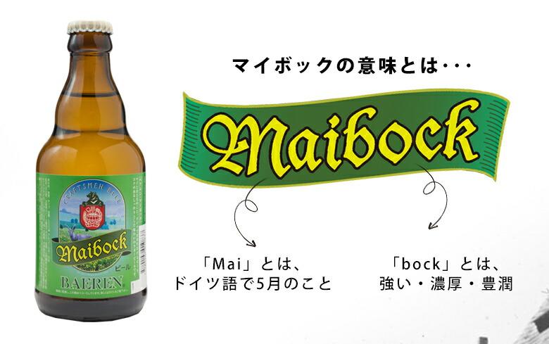 マイボックの意味とは・・・「Mai」とは、ドイツ語で5月のこと。「bock」とは、強い・濃厚・豊潤。