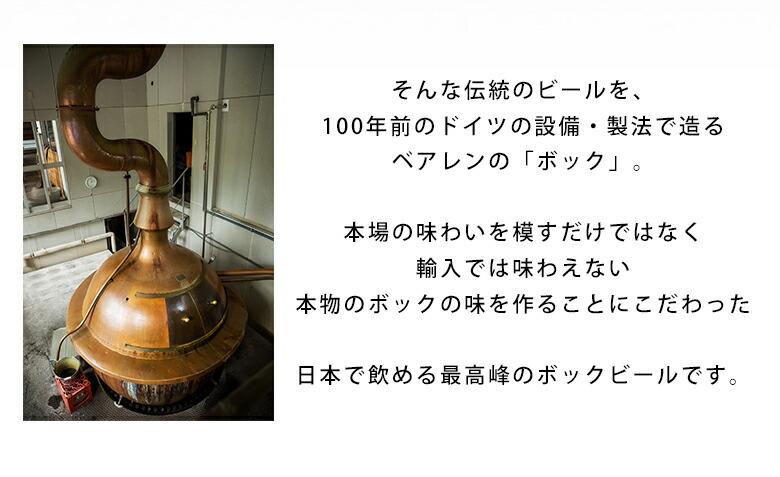 そんな伝統のビールを、100年前のドイツの設備・製法で造るベアレンの「ボック」。本場の味わいを模すだけではなく輸入では味わえない本物のボックの味を作ることにこだわった日本で飲める最高峰のボックビールです。