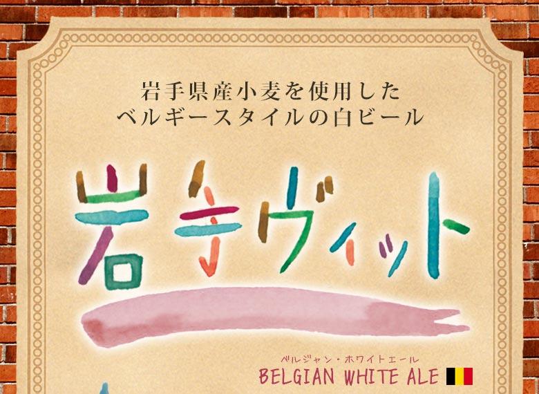 岩手県産小麦を使用したベルギースタイルの白ビール『岩手ヴィット』BELGIAN WHITE ALE