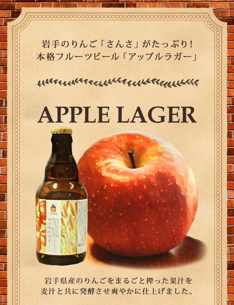 岩手のりんご「さんさ」がたっぷり!本格フルーツビール「アップルラガー」APPLE LAGER 岩手県産のりんgのをまるごと搾った果汁を、麦汁と共に発酵させ爽やかに仕上げました。