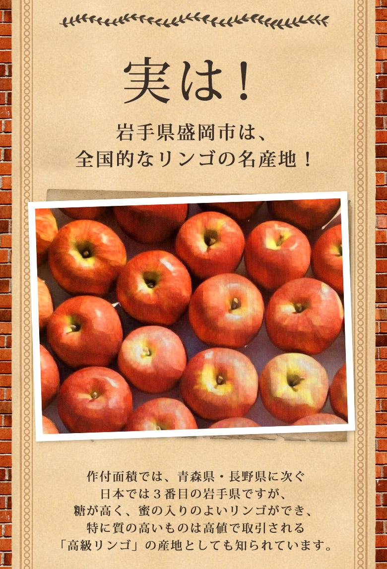 実は!岩手県盛岡市は、全国的なリンゴの名産地!作付け面積では青森県・長野県に注ぐ日本では3番目の岩手県ですが、糖が高く、蜜の入りも良いリンゴができ、特に質の高いものは高値で取引される「高級リンゴ」の産地としても知られています。