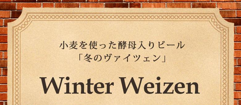 小麦を使った酵母入りビール「冬のヴァイツェン」winter weizen