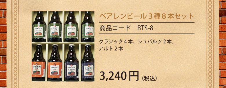 ベアレンビール3種8本セット 3,240円 送料無料