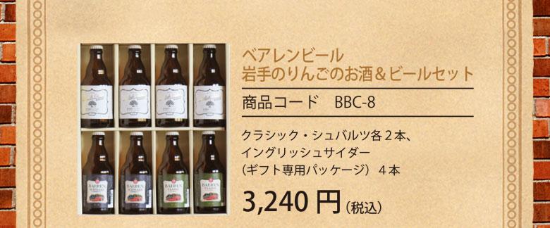ベアレンビール 岩手のりんごのお酒&ビールセット 3,240円