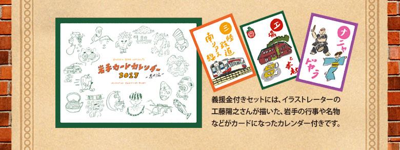 義援金付きセットには、イラストレーターの工藤陽之さんが描いた、岩手の行事や名物などがカードになったカレンダー付きです。