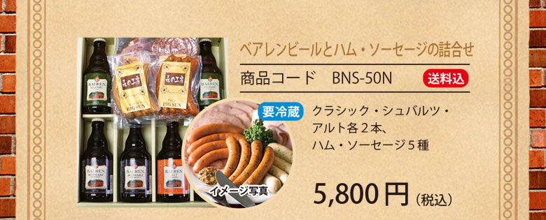 ベアレンビールとドイツDLG金賞のハム・ソーセージの詰め合わせ 5,800円