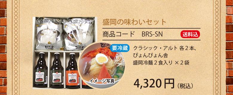 盛岡の味わいセット ぴょんぴょん舎の盛岡冷麺&ベアレンビールセット 4,320円