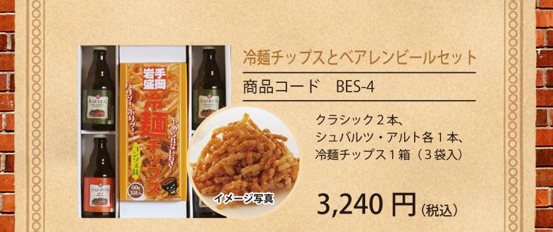 冷麺チップスとベアレンビールセット 3,240円
