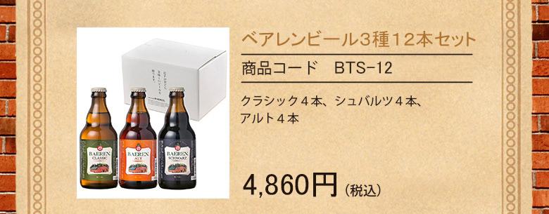 ベアレンビール3種12本セット 4,860円