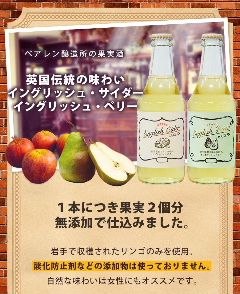 ベアレン醸造所の果実酒。英国伝統の味わい「イングリッシュ・サイダー」。1本につきリンゴ2個分を無添加で仕込みました。岩手で収穫されたリンゴのみを使用。酸化防止剤などの添加物は使っておりません。自然な味わいは女性にもオススメです。