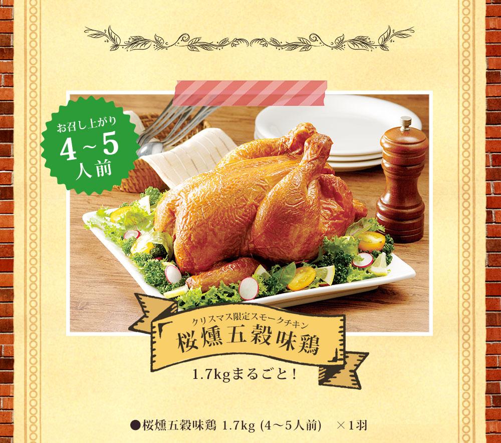 上がり4〜5人前 クリスマス限定スモークチキン 桜燻五穀時鶏 1.7kgまるごと! 桜燻五穀味鶏 1.7kg(4〜5人前)×1羽