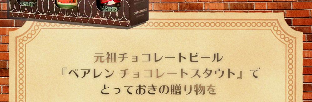 元祖チョコレートビール『ベアレン チョコレートスタウト(R)』でとっておkの贈り物を