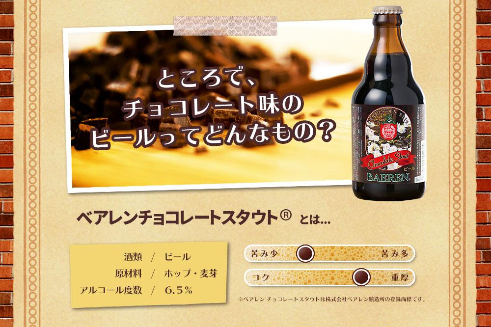 ところでチョコレート味のビールってどんなもの? ベアレン チョコレートスタウトとは... 酒類/ビール 原材料/ホップ・麦芽 アルコール度数/6.5% ベアレン チョコレートスタウトは株式会社ベアレン醸造所の商標登録です。
