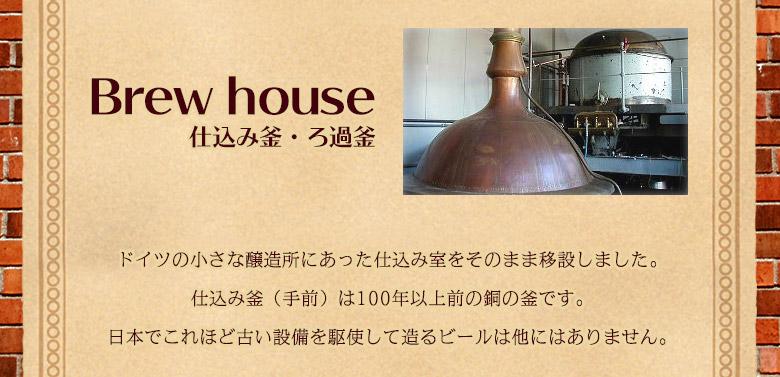 仕込み釜・ろ過釜 ドイツの小さな醸造所にあった仕込み質をそのまま移設しました。仕込み釜(手前)は100年以上前の銅の釜です。日本でこれほど古い設備を駆使して造るビールは他にはありません。