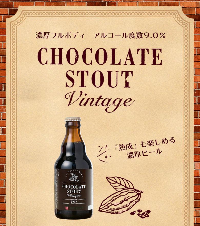濃厚フルボディ アルコール度数9.0% チョコレートスタウト ヴィンテージ 熟成も楽しめる濃厚ビール