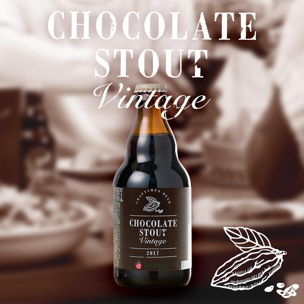 クラフトビール 地ビール チョコレートスタウト ヴィンテージ