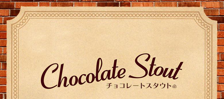 くまのびーる倶楽部会員さま限定 チョコレートスタウト