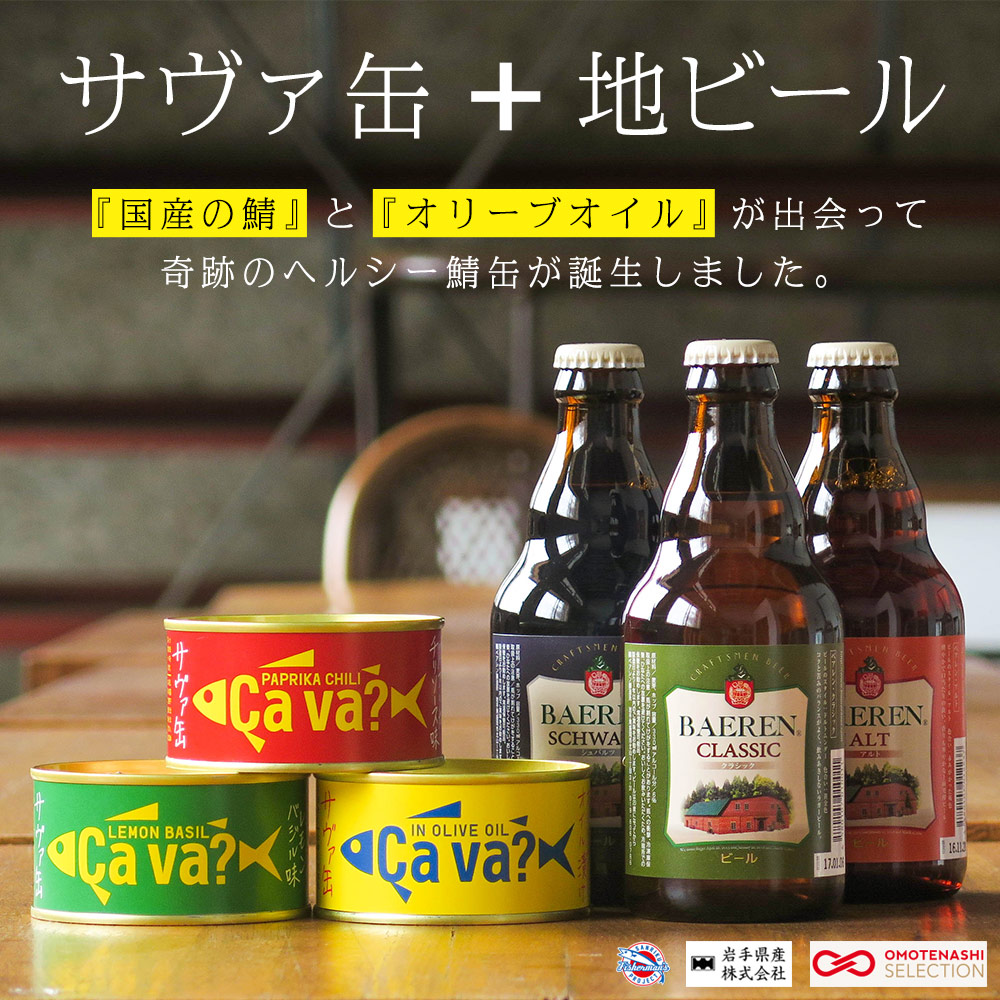 サヴァ(鯖缶)&地ビールセット