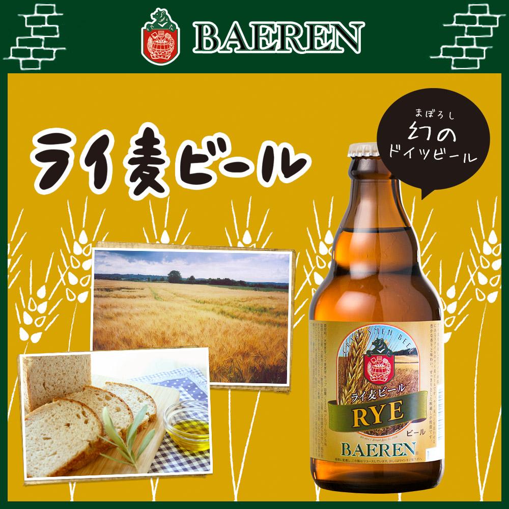 クラフトビール 地ビール ライ麦ビール