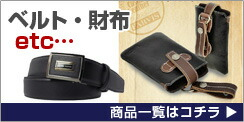 ベルト・財布