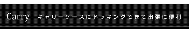 ポーター 吉田カバン porter 【代引&送料無料】 ビジネス キャリー ドッキング