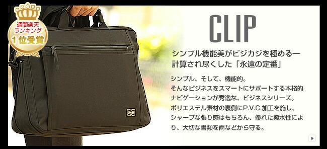 ポーター 吉田カバン porter 【代引&送料無料】 ビジネス フレッシャーズ クリップ CLIP