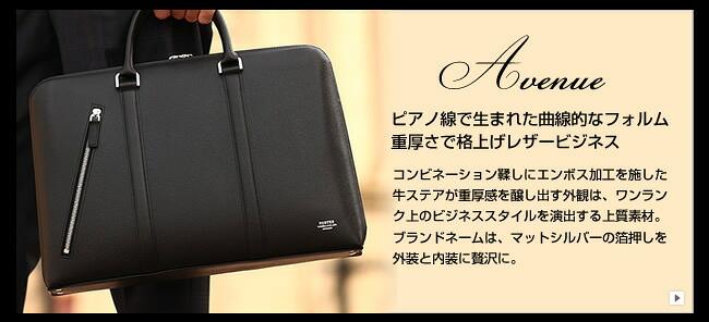 ポーター 吉田カバン porter 【代引&送料無料】 ビジネス 格上げ 一生もの アベニュー AVENUE