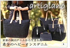 ����ƥ����㡼�� artigiano