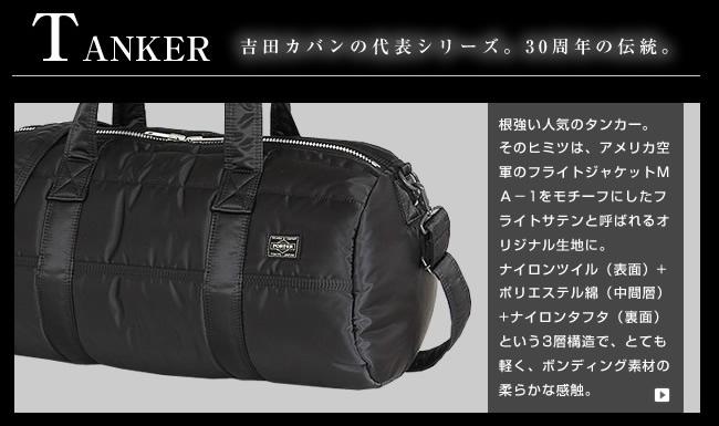 �ݡ����� ���ĥ��Х� porter �����&����̵���� ���� TANKER